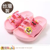 女童鞋 台灣製碰碰狐授權正版輕量舒適拖鞋 魔法Baby