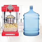 奧蘭科 爆米花機 家用小型商用全自動爆谷機 不粘鍋爆多口味巴黎衣櫃