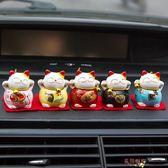 香百年招財貓汽車擺件車上裝飾品車內創意可愛保平安車載小擺件 全館八八折鉅惠促銷