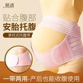 透氣懷孕期托腹帶 三件套