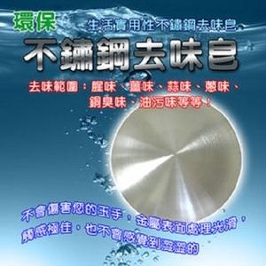 金德恩 台灣製造 不鏽鋼去味皂/金屬皂/肥皂