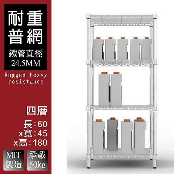鍍鉻層架 層架【J0003】IRON耐重型(兩色)60x45x180四層架  MIT台灣製ac   收納專科