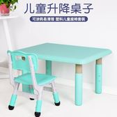 兒童桌椅套裝幼兒園桌椅塑料寫字桌吃飯畫畫桌子可升降寶寶學習桌【全館免運】