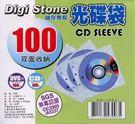 ◆贈品◆DigiStone 100入SGS無毒認證雙面不織布(可放200片)X1包  隨機出貨(市價:NT:69元)