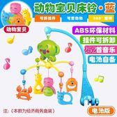 新生嬰幼兒童玩具寶寶搖鈴音樂旋轉掛床頭鈴響床鈴初生禮物0-1歲推薦