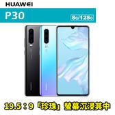 Huawei P30 8G/128G 6.1吋 八核心 智慧型手機 24期0利率 免運費