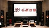新竹推薦音響店【名展音響】JAMO S801 被動式書架型喇叭 平行輸入