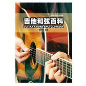 小叮噹的店- 和弦字典 吉他和弦百科 952594