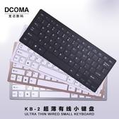 鍵盤 筆記本有線鍵盤迷你外置鍵盤台式機電腦有線鍵盤手機筆記本電腦USB外接小鍵盤KB-2 歐歐