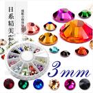 JNR指甲彩繪12色圓盤(水鑽圓形)--3mm [38305]美甲飾品批發