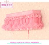 開機不取紫色貢緞蕾絲  掛機冷氣罩 冷氣套 冷氣防塵罩【八折搶購】