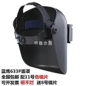 BLUEEAGLE藍鷹633P電焊面罩 頭戴式焊接面具面屏 焊工帽氬弧焊帽現貨快出