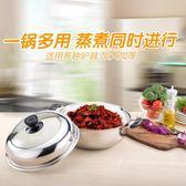 蒸汽火鍋不鏽鋼特厚多功能桑拿鍋家用蒸菜鍋煲湯蒸魚海鮮蒸包餃鍋