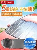 汽車遮陽簾防曬隔熱擋車窗風擋車用前擋風玻璃罩車窗簾車內遮光板 格蘭小舖