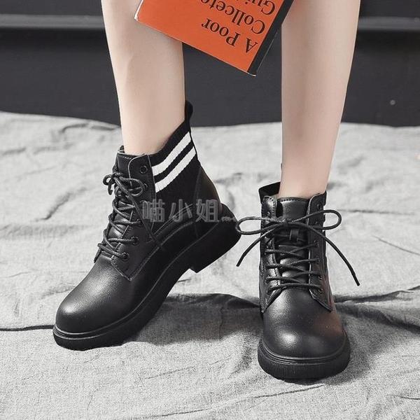 馬丁靴女2020年春秋季新款英倫風平底單靴網紅百搭瘦瘦短靴子秋冬 喵小姐