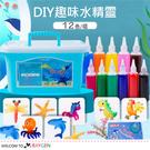 兒童DIY趣味魔法水精靈 益智玩具 勞作 12色/組 盒裝