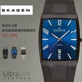 【人文行旅】SKAGEN | 北歐超薄時尚設計腕錶 851LTBN