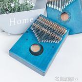 拇指琴 萊爾思卡琳巴指姆琴17音抖音卡林巴琴稀奇古怪的樂器kalimba琴 名創家居館