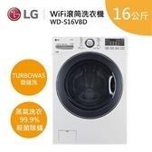 5月限定 - (基本安裝+24期0利率) LG 樂金 16公斤 WiFi蒸洗脫烘滾筒洗衣機 WD-S16VBD