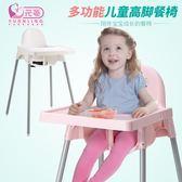 餐椅兒童多功能餐椅宜家用寶寶椅寶寶吃飯椅子座椅安全飯桌嬰兒餐桌椅WY(1件免運)