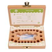 兒童木制乳牙胎毛紀念寶寶牙齒換牙掉牙收藏盒男女孩新年生日禮物 預購商品