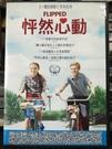 挖寶二手片-0B01-449-正版DVD-電影【怦然心動】-當哈利碰上莎莉導演(直購價)