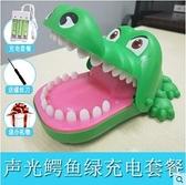 咬手指玩具大嘴巴鱷魚按牙齒鯊魚海盜桶惡犬整蠱解壓神器 - 風尚3C
