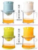手動榨汁機家用榨汁器嬰兒寶寶原汁機壓汁器迷你炸果汁機榨橙汁『新佰數位屋』