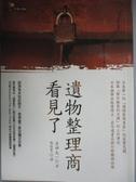 【書寶二手書T1/翻譯小說_IKF】遺物整理商看見了_張佳雯, 吉田太一