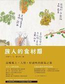(二手書)旅人的食材曆