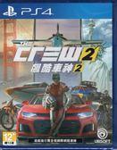 現貨中 PS4遊戲 飆酷車神 2 動力世界 The Crew 2 中文亞版【玩樂小熊】