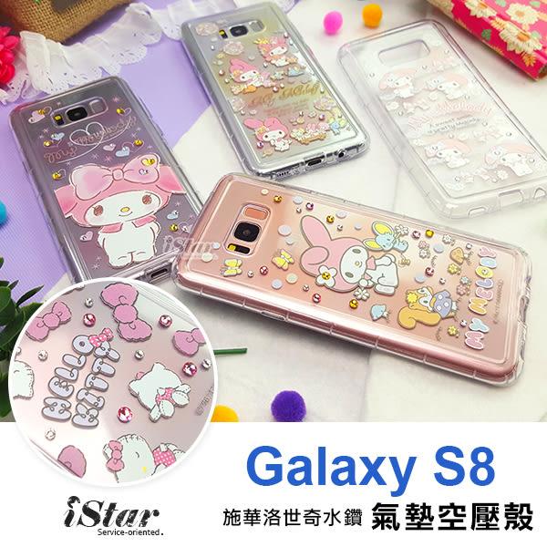 三星 S8 空壓殼 手機殼 三麗鷗 正版授權 施華洛世奇/水鑽/彩繪/透明 軟殼 5.8吋 Samsung kitty/美樂蒂