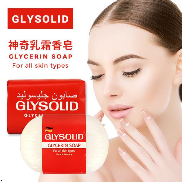 德國 GLYSOLID 神奇乳霜超保濕萬用皂 125g【櫻桃飾品】【29152】