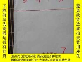 二手書博民逛書店罕見新華月報(1975 7)Y8891 出版1975