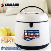 YAMASAKI山崎家電2.5L多功能燜燒鍋 SK-25BN