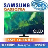 【麥士音響】SAMSUNG 三星 QA55Q70AAWXZW | 55吋 4K QLED 電視 | 55Q70A【有現貨】【現場實品展示中】
