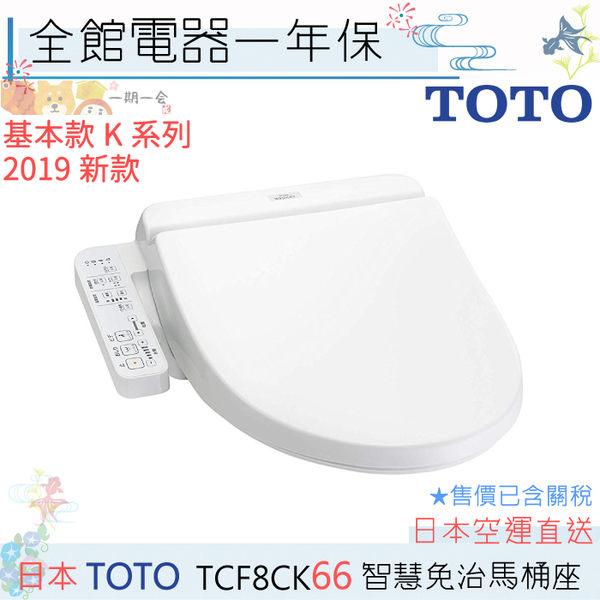 【一期一會】【日本代購】TOTO Washlet 免治馬桶座 TCF8CK66 K系列 含稅空運直送 CK66 儲熱式 2019年款