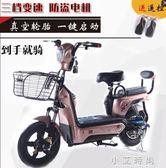 電動車自行車48V電瓶車成人踏板助力男女小型代步雙人 小艾時尚igo