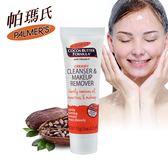 Palmers帕瑪氏 水嫩潔顏卸妝乳15g (天然溫和 不緊繃 輕鬆洗淨髒污 彩妝 油垢)