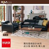 KUKA HOME 雅克 皮沙發 單人座 黑灰色 M5359 M5504 1S