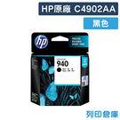 原廠墨水匣 HP 黑色 NO.940 / C4902AA / C4902 / 4902AA /適用 HP 8500-A909b/A909a/A909n/A909g/8500A-A910a/A910g/A910n