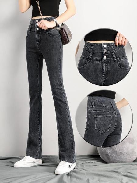 喇叭褲 小喇叭牛仔褲女高腰顯瘦2021新款潮提臀彈力收腹闊腿小個子微喇叭 伊蒂斯