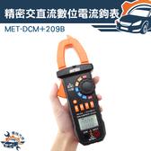 『儀特汽修』電表頻率溫度量測二極體通斷自動量程電流鉤錶MET DCM 209B