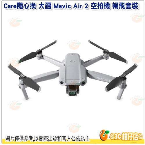 送128G 4K卡+晶片讀卡機 大疆 DJI Mavic Air 2 摺疊空拍機 暢飛套裝 公司貨 續航34分鐘 無人機 航拍機