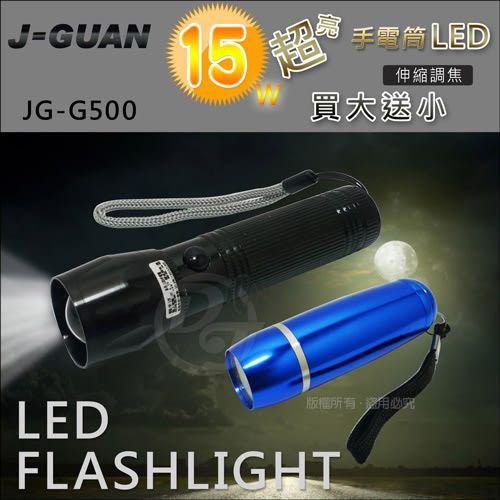《一打就通》晶冠 15W亮度LED調焦式手電筒 JG-G500∥超值贈送9LED∥