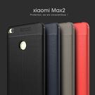 小米Max 2 荔枝紋內散熱 全包防摔 質感邊線 矽膠軟殼 邊線設計 全包邊手機殼 質感軟殼
