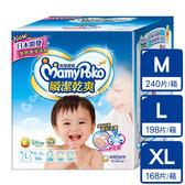 (雙11特價1269元)滿意寶寶 瞬潔乾爽紙尿褲 M 240片箱、 L 198片箱、XL 168片箱|