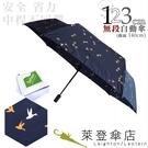 雨傘 萊登傘 超大傘面 可遮三人 易甩乾 不回彈 無段自動傘 鐵氟龍 Leighton 和風飛鳥