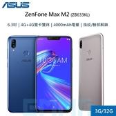 送玻保【3期0利率】華碩 ASUS ZenFone Max M2 ZB633KL 6.3吋 3G/32G 4000mAh 臉部辨識 智慧型手機
