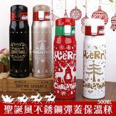 【APEX】聖誕風304不鏽鋼彈蓋保溫杯500ml白色聖誕